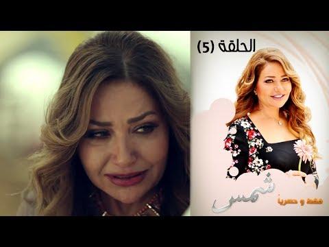 Episode 05 - Shams Series | الحلقة الخامسة - مسلسل شمس