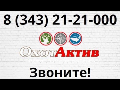 Пневматическое оружие интернет магазин Екатеринбург