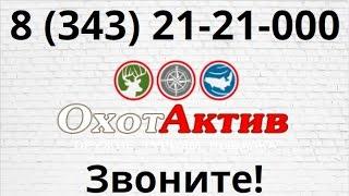Пневматическое Оружие Интернет Магазин Екатеринбург. Где Купить в Екатеринбурге в Интернет Магазине