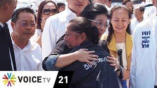 Wake Up News - เมื่อ 'เพื่อไทย' ขยับเท่ากับเชือดยุบพรรค