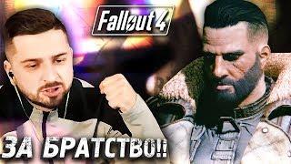ФОРТ - СТРОНГ #27 ► Fallout 4 ► Максимальная сложность