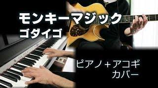 懐かしいでしょ。 ゴダイゴのリーダー、ミッキー吉野さんの現在のピアノ演奏を参考にカバーしてみました。