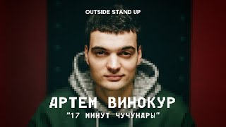 Артем Винокур «17 МИНУТ ЧУЧУНДРЫ» | OUTSIDE STAND UP