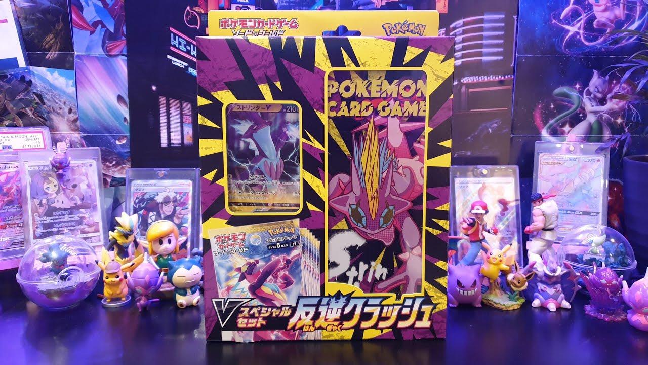Pokemon Card Game Sword /& Shield Rebellion Crash Pack S2 Japanese for sale online