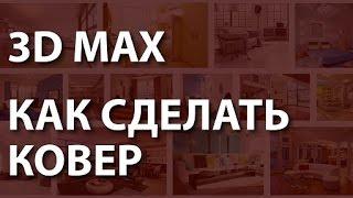 3d max интерьер уроки. Как сделать ковер при помощи Vray displacement mod. 3d max интерьер уроки
