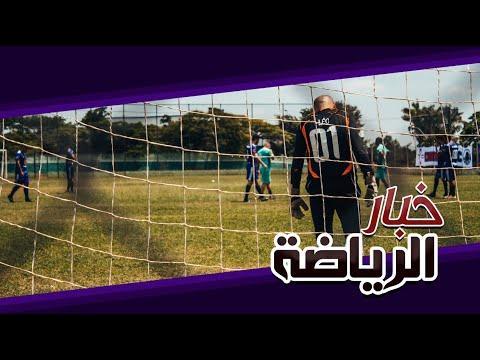 Photo of خبار الرياضة…طبق جديد من الأخبار الرياضية السريعة ليوم السبت 07 دجنبر 2019 – الرياضة