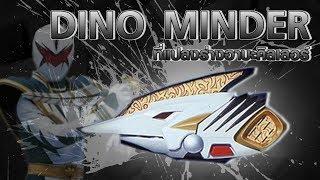Review Dino Minder (Thai/Eng) Ep.36 ระเบิดเวลาสีขาว