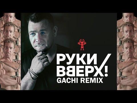 Руки Вверх - Ай-Яй-Яй (♂Right Version♂) GACHI REMIX