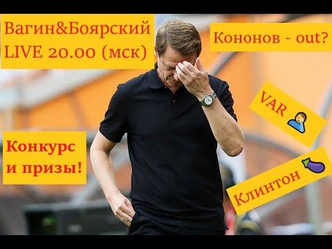 Как дела у Бубнова? (эксклюзив), пранк с интим-салоном /Вагин&Боярский LIVE