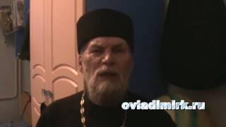 Обращение отца Владимира