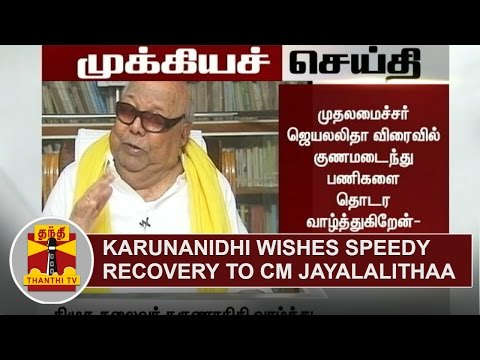 BREAKING | DMK Chief Karunanidhi wishes Speedy Recovery to TN CM Jayalalithaa | Thanthi TV