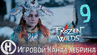Horizon Zero Dawn DLC Frozen Wilds - Часть 9