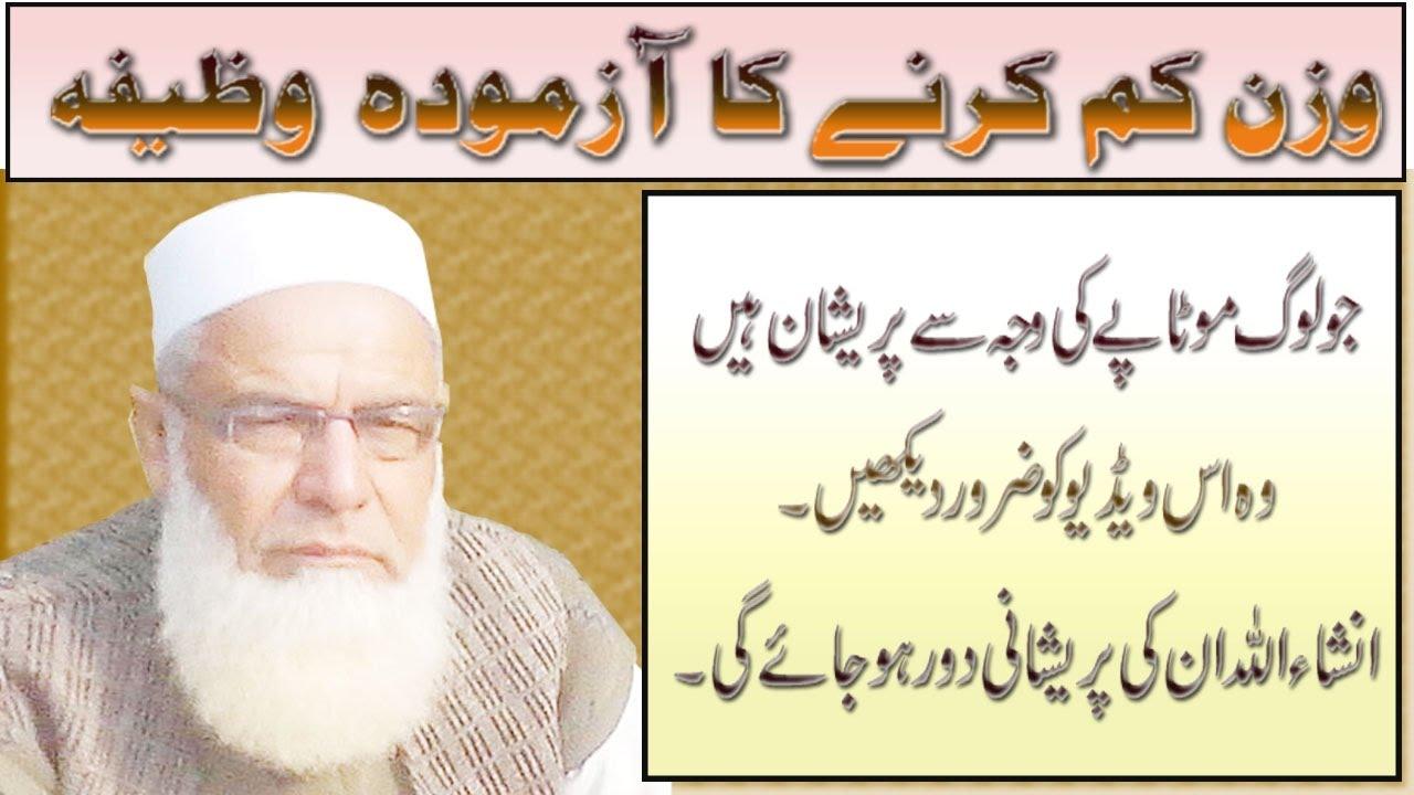 islamic wazaif pentru pierderea în greutate în urdu)