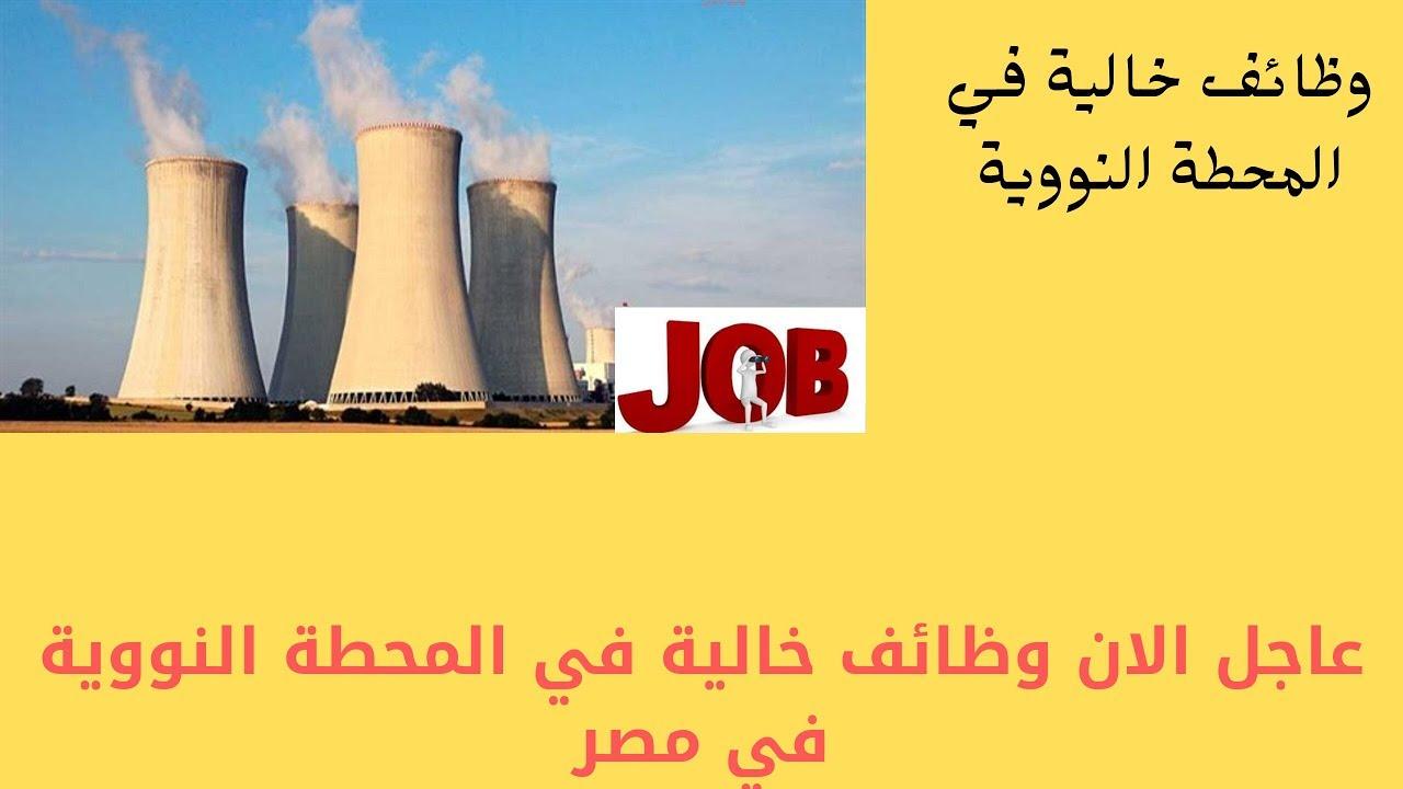 Photo of عاجل الان وظائف خالية في المحطة النووية في مصر – وظائف