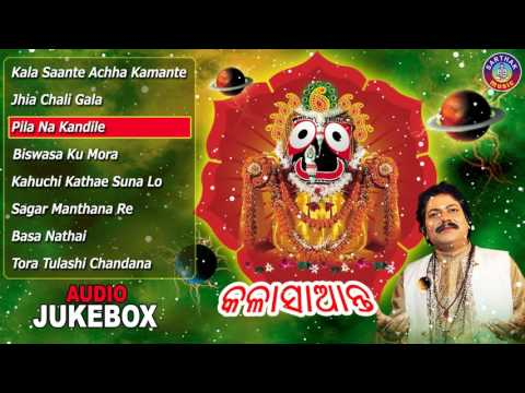 KALA SAANTE Odia Jagannath Bhajans Full Audio Songs Juke Box | Arabinda Muduli |Sarthak Music