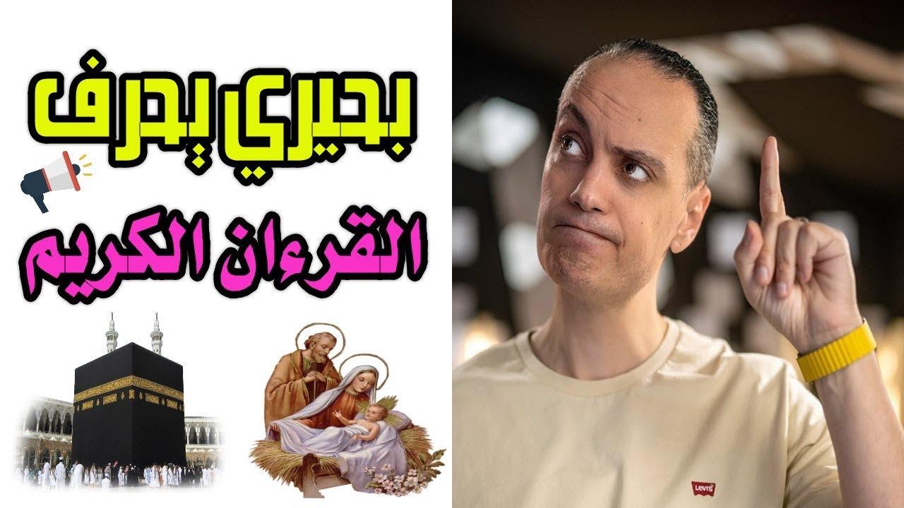 الحلقة الأخيرة : أحمد بحيري (   يحرف   ) القرءان الكريم