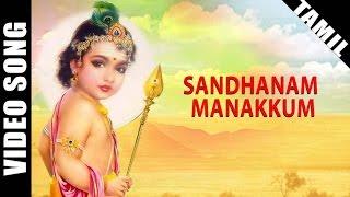 Sandhanam Manakkum Video Song | Murugan Devotional Tamil Song