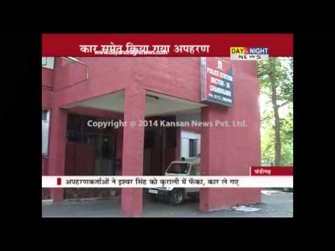 Haryana Law Department under secretary kidnapped | Chandigarh