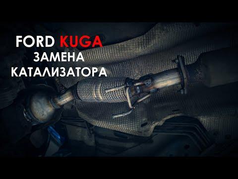 Замена катализатора Ford Kuga 2