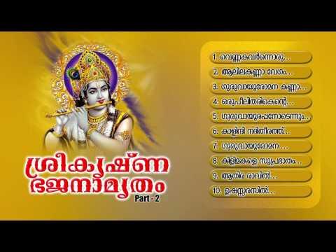SREE KRISHNA BHAJANAMRUTHAM VOL-2 | Hindu Devotional Songs Malayalam | Sree Krishna Audio Jukebox
