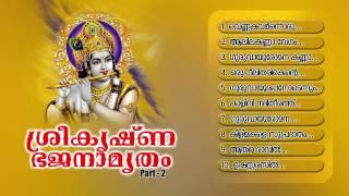 Sree krishna Bhajanamrutham vol2 Audio Jukebox