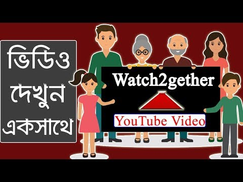 Watch YouTube Video With Friends & Family Using Watch2Gether | Get More Views on YouTube in 2020