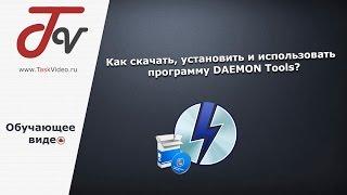 Как скачать, установить и использовать программу DAEMON Tools?(В этом обучающем видео мы покажем как скачать и установить программу-эмулятор CD/DVD-дисководов - DAEMON Tools, а..., 2014-09-15T10:09:59.000Z)