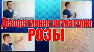 Декоративная штукатурка Розы !)Фактурная штукатурка имитация роз Донецк