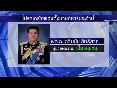 โปรดเกล้าฯ แต่งตั้งโยกย้ายนายทหาร 798 นาย พล.อ.เฉลิมชัย นั่ง ผบ.ทบ.   สำนักข่าวไทย อสมท