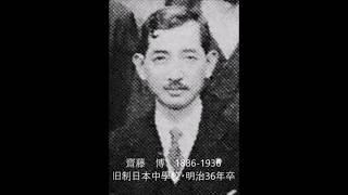 斎藤大使の帰還 Ambassador Saito's Return
