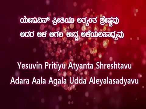 Yesuvin Pritiyu Atyanta Shreshtavu - Kannada Christian Song
