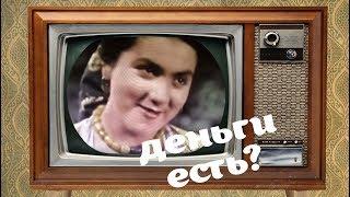 """""""Деньги есть?"""" Песня из фильма """" Аршин мал алан"""" (1945)"""