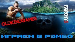 Скачать Прохождение Far Cry 3 9 Играем в Рэмбо
