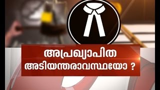 News Hour 28/07/16 Kerala HC Bans Journalist From Entering Premises | Asianet NEWS HOUR 28th July 2016