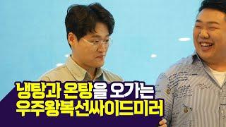 KBS 콘서트 문화창고 73회 예고 냉탕과 온탕을 오가…