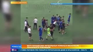 Матч юношеских футбольных команд закончился побоищем в Махачкале