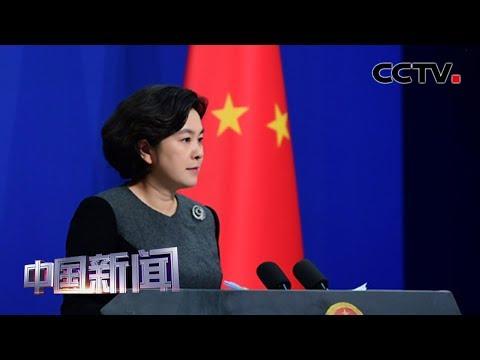 [中国新闻] 中国外交部:W