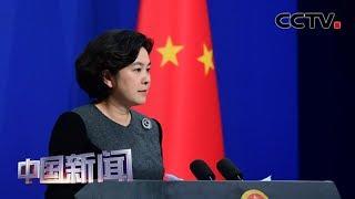 [中国新闻] 中国外交部:WTO上诉机构是美单边主义和保护主义的受害者 | CCTV中文国际