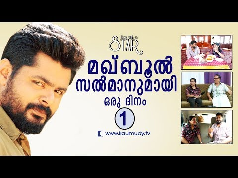 A Day With Actor Maqbool Salmaan | Day With A Star | Part 01 | Kaumudy TV