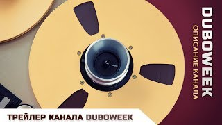 Трейлер канала Duboweek Channel о чем канал Дубовик, описание канала Дубовик