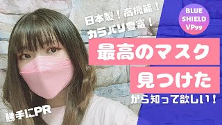 スゴすぎる高機能マスクを見つけたので紹介させてください!【勝手にPR】日本製 ブルーシールド5層抗菌パイオニアマスク 日本製口罩