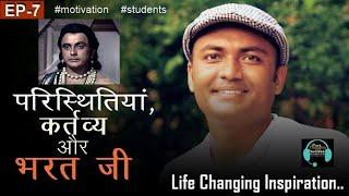 EP-7 |भरत जी के जीवन से हम सबको यह भी सीखना चाहिए |Life Changing Inspiration | Sandeep Dwivedi