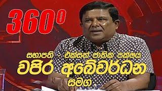 360 | With Vajira Abeywardena  ( 2021 - 01 - 18 ) Thumbnail