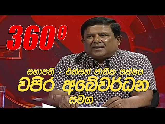 360 | With Vajira Abeywardena  ( 2021 - 01 - 18 )