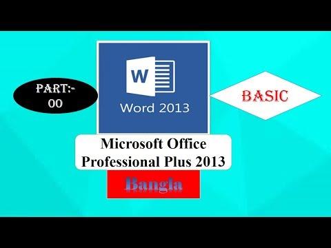 Basic concept about Microsoft Office Professional Plus 2013  bangla tutorial, Digital marketing w thumbnail