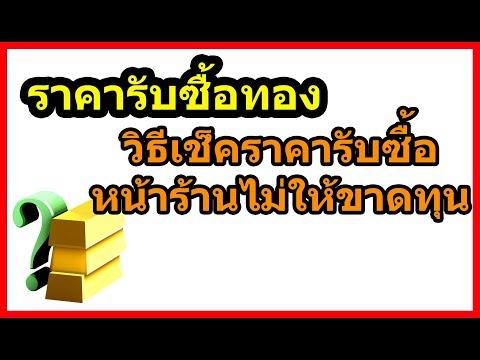 วิธีเช็คราคาขายทองไม่ให้ขาดทุน