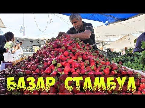 💥 СТАМБУЛ БАЗАР 🔴 Колоритный рынок в Турции обзор💥 Путешествие без путевки. Цены Шоппинг Еда Влог