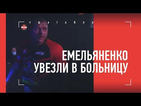 ЕМЕЛЬЯНЕНКО УВЕЗЛИ В БОЛЬНИЦУ / Александр до и после боя с Исмаиловым