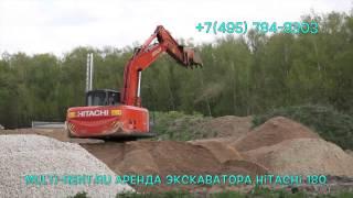 видео аренда гусеничного экскаватора