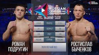 02 Russian Cagefighting Championship Ростислав Быченков vs Роман Подругин